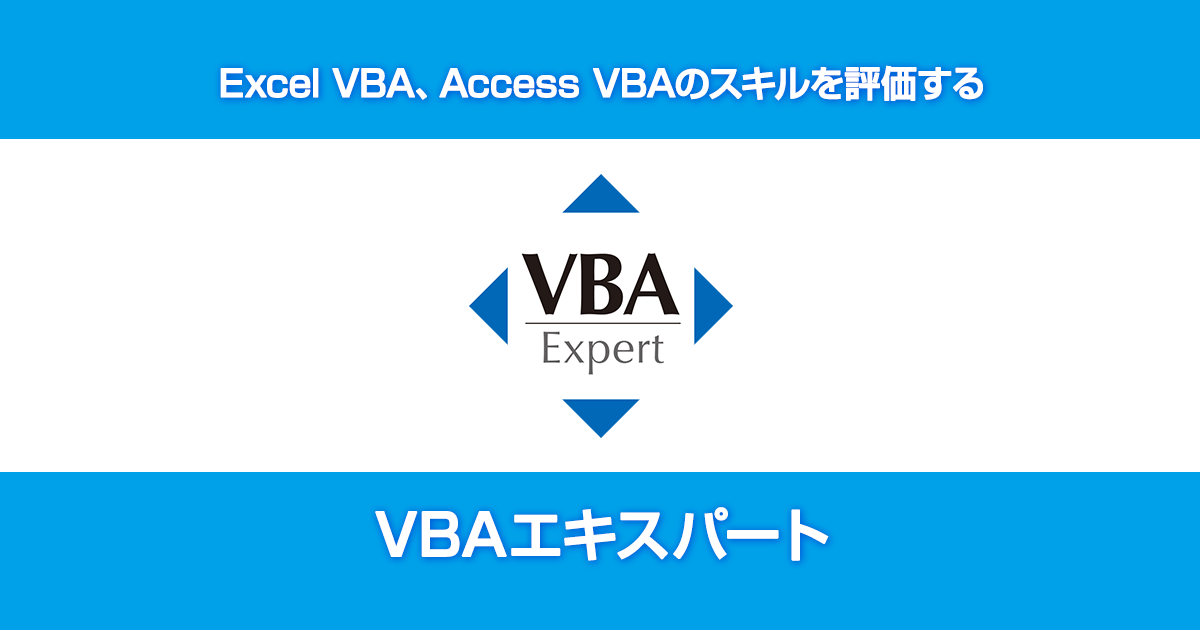 Excel vba 資格